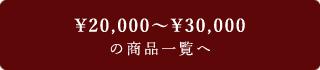 ¥20,000~¥30,000
