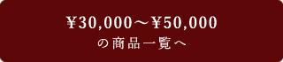 ¥30,000~¥50,000