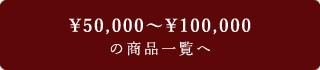 ¥50,000~¥100,000