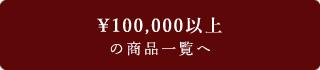 ¥100,000~